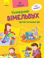 Детская книга Забавный Виммельбух о моем уютном доме укр