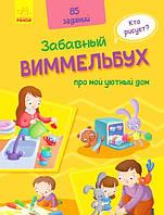 Детская книга Забавный Виммельбух о моем уютном доме рус
