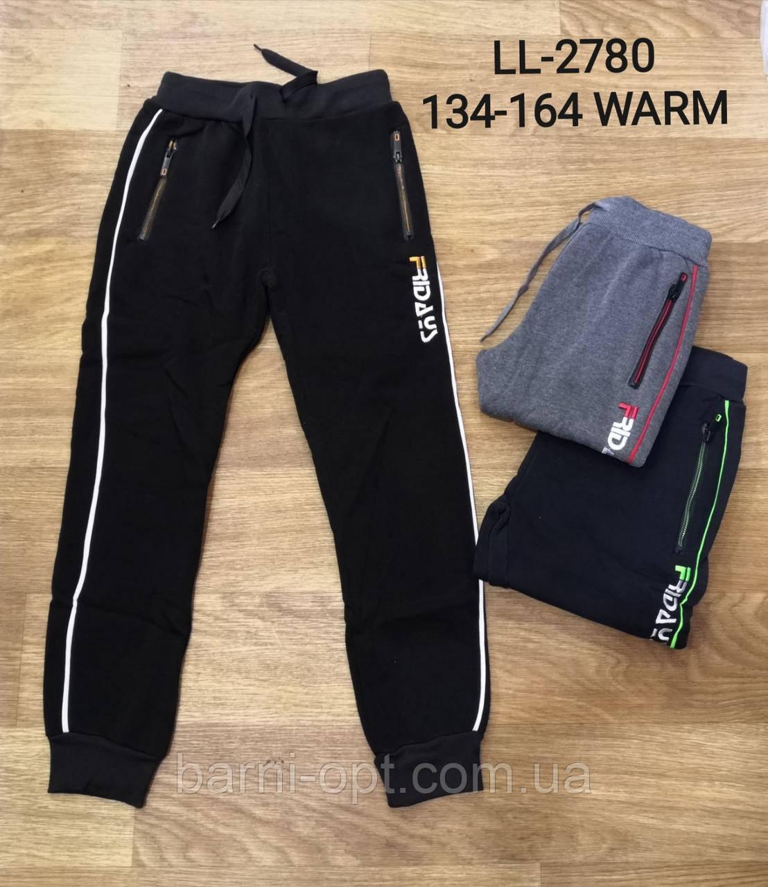 Спортивні штани утеплені на хлопчика оптом, Sincere , 134-164 рр
