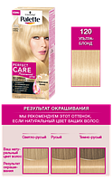 Palette Perfect Care Color 120 Ультра-Блонд
