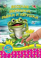 Веселые зверушки, рыбки и лягушки
