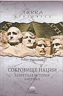Роберт Иероимус Сокровище нации. Запретная история Америки