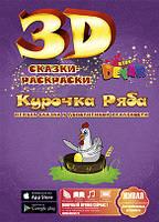 "Живая 3D сказка раскраска ""Курочка Ряба"" Devar Kids, фото 1"