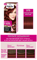Palette Perfect Care Color 575 Насыщенный Красный