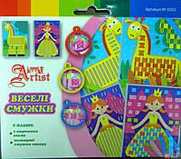 Little Artist Набор для творчества (Веселые полоски) №0503 арт.859503