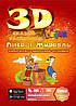"""3D Живая сказка раскраска """"Лиса и журавль"""" Devar Kids"""