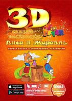 """3D Живая сказка раскраска """"Лиса и журавль"""" Devar Kids, фото 1"""