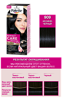 Palette Perfect Care Color 909 Иссиня-черный