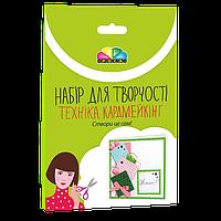 """Набор для создания открытки """"Подарки"""""""