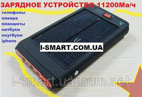 ЗАРЯДНОЕ УСТРОЙСТВО солнечная батарея + встр. аккум. емкостью 11200mAh для телеф., плеер., планш., ноутб