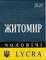 Купить носки оптом от производителя Украина  Житомир доставка по всей Украине