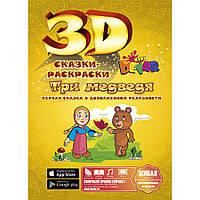 "3D сказка раскраска ""Три медведя"" Devar Kids, фото 1"