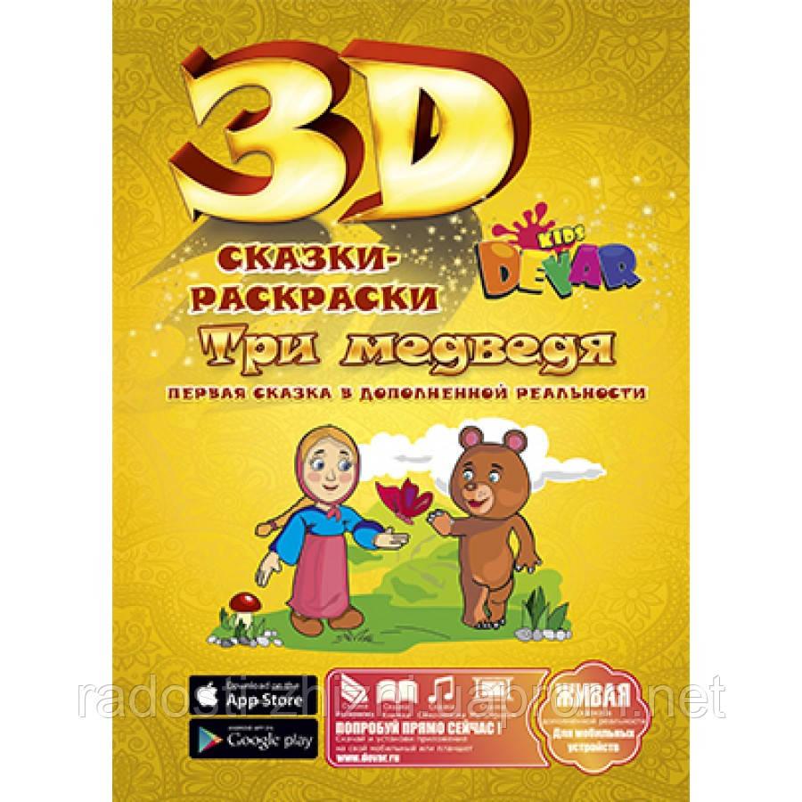 3d сказка раскраска три медведя Devar Kids