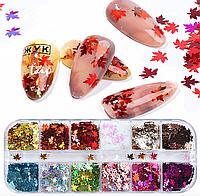 Декор для дизайна ногтей, осенние листья набор 12 цветов