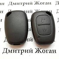 Корпус авто ключа для RENAULT  Master, Traffic, Kangoo (рено мастер, трафик, кенго) 2 кнопки