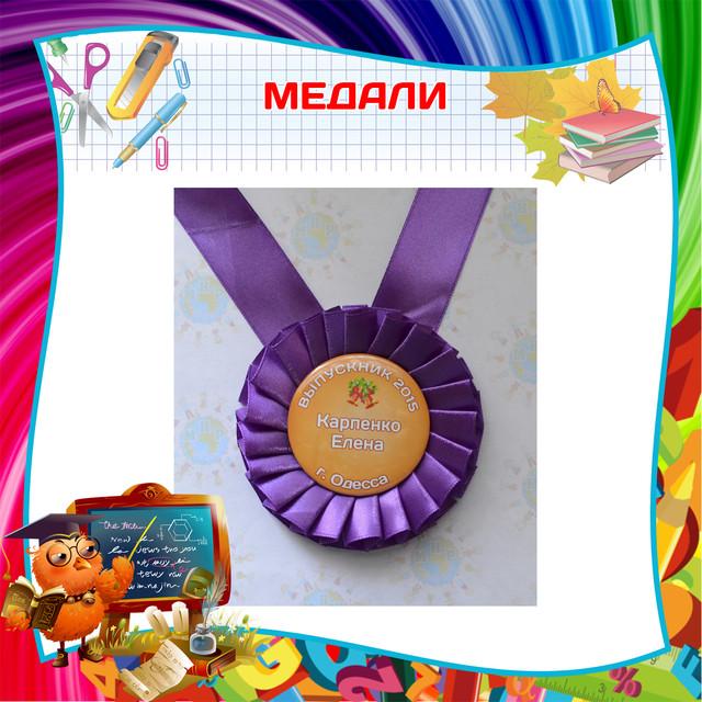 Медали. Значки с наградными медалями