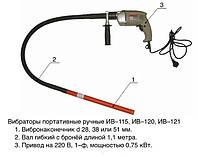 Портативный глубинный вибратор ИВ–115 вал 1 м, вибронаконечник д–28 мм (220 В, 1–ф) ЯЗКМ