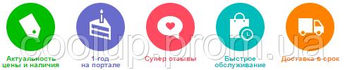 Нас рекомендует Prom.ua