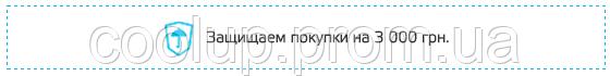 Защита Prom.ua