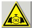 """Предупреждающий знак «""""Осторожно. Газопровод"""".»."""