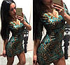 Платье-павлин женское