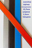 Магнітна стрічка 12,7 мм без клейового шару 1м помаранчева