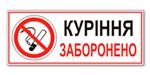 Запрещающий знак «Запрещается курить»