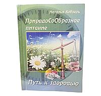 """Наталья Кобзар """" ПриродоСообразное питание. Путь к здоровью"""""""