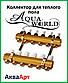 Коллектор для теплого пола AQUAWORLD на четыре выхода, фото 2