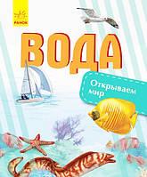 Детская книга Открываем мир Вода рус