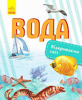 Детская книга Открываем мир Вода укр