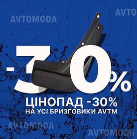 Акция на брызговики AVTM -30%