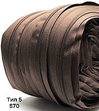 Блискавка рулонна №5 коричневий