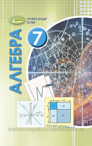 Алгебра 7 клас. Підручник. Істер О. С., фото 2