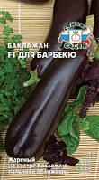 Семена Баклажан Для барбекю F1 0,2 грамма Седек