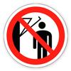 Запрещающий знак «Запрещается подходить к элементам оборудования с маховыми движениями большой амплитуды»