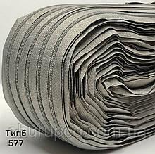 Блискавка рулонна №5 світло-сірий