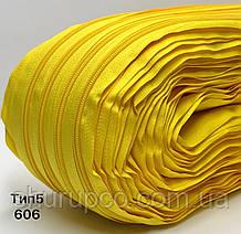 Блискавка рулонна №5 жовтий