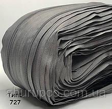 Блискавка рулонна №5 темно-сірий