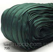 Блискавка рулонна №5 темно-зелений