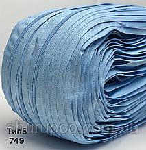 Блискавка рулонна №5 блакитний