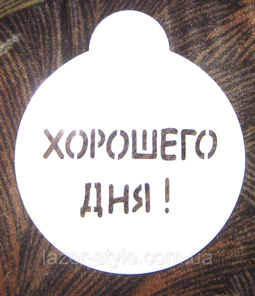 """Кава - трафарет """"Доброго дня"""""""