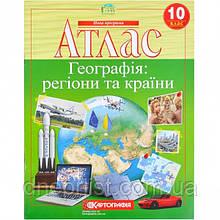 Атлас Географія, 10 клас - Географія: регіони та країни
