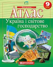 Атлас Географія, 9 клас - Україна і світове господарство