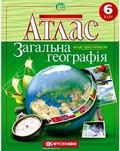 Атлас Географія, 6 клас - Загальна географія