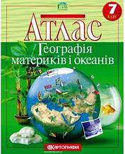 Атлас Географія, 7 клас - Географія материків та океанів