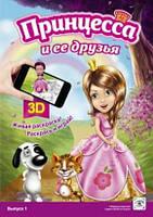"""Живая раскраска 3D """"Принцесса и ее друзья"""", фото 1"""