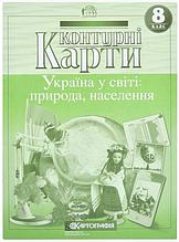 Контурні карти, 8 клас - Україна у світі: природа і населення