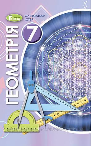 Геометрія Підручник 7 клас. Істер О. С., фото 2