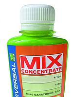 Колорант MIX concentrate №40 салатный 0,1л